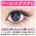 [Eyelash extensions] doll 10