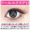 [Eyelash extensions] doll 10