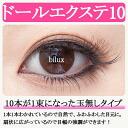 [Eyelash extensions] doll 6