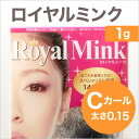 [Eyelash extensions] Royal mink C x 0.15 (1 g)