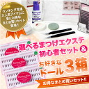 Choose the eyelash extensions the beginner set extensions plus 13 kinds