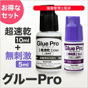 No irritation [Eyelash extensions, glue Pro series set ultra quick dry 10 ml + 5 ml