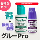 No irritation [Eyelash extensions, glue Pro series set quick-dry 10 ml + 5 ml