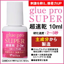 [Eyelash extensions, glue Pro10ml