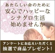 オーガニック食品で今まで以上にナチュラルなマタニティ—ライフをと書かれた文字と赤ちゃんを抱いたお母さんの写真