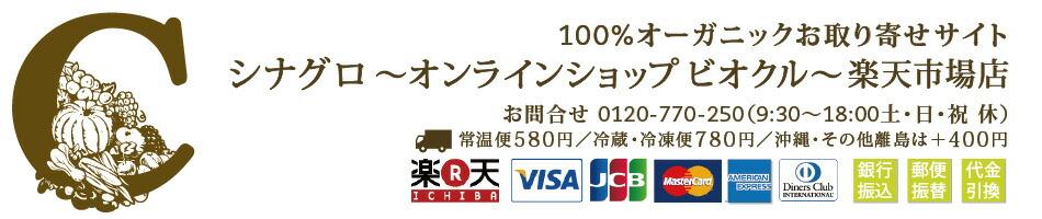 シナグロ通販サイトビオクル:シナグロ100%オーガニックお取り寄せサイト。自宅用やギフトにも。