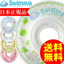 Swimava5c-photo-2