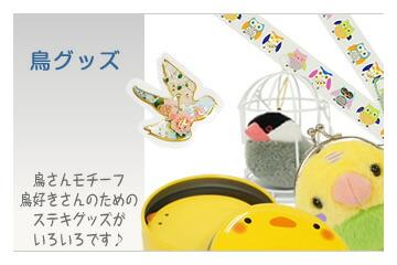 【鳥グッズ】可愛い鳥さんをモチーフにした鳥好きさんのためのステキグッズ♪