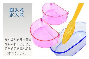 【餌入れ、水入れ】サイズもカラーも用途もいろいろな餌入れ、ヒナのための給餌用品