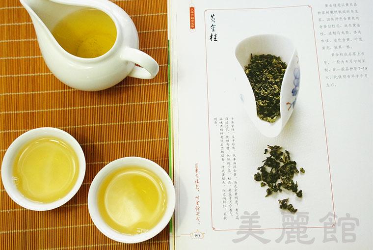 黄金桂茶イメージ3图片
