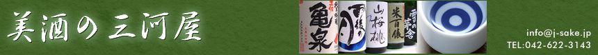 美酒の三河屋:亀泉・雨後の月・郷乃誉・苗加屋、青酎・千亀女・おこげ、ドイツビール紀行