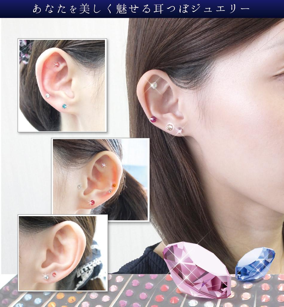 耳つぼジュエリー100粒が送料無料チタン粒耳ツボ