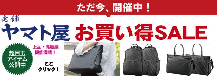 ヤマト屋NV111オリジナルシリーズ