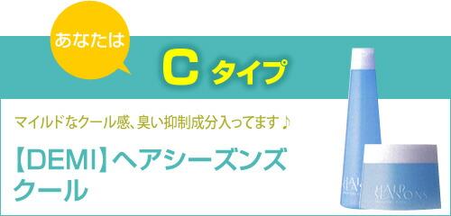 【デミ】ヘアシーズンズクール