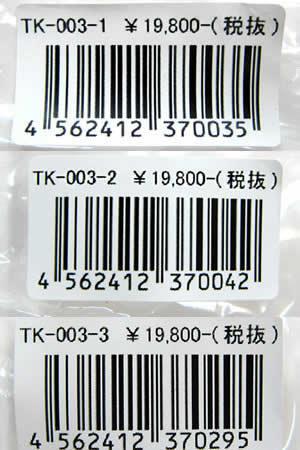 evidence-tk-003.jpg