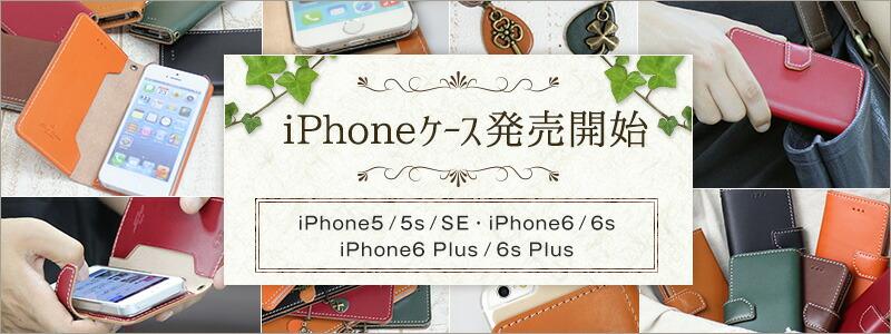 iphonecace6ケース販売告知