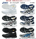 New appearance of the popular ロードジョグ! Mens & Womens ASICs ロードジョグ 7 ( TJG132TJG133 )