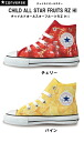 Converse CONVERSE sneakers supervised チャイルドオール star fruit RZ HI (CHILD ALL STAR FRUITS RZ HI) regular products