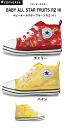 Converse CONVERSE baby shoes ベビーオール star fruit RZ HI (BABY ALL STAR FRUITS RZ HI) regular products