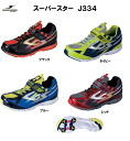 Super bargain price! The power of the spring! Put the speed in the hands! パワーバネ 2 with superstar SS J334 ultra lightweight!