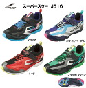 Super bargain price! The power of the spring! Put the speed in the hands! パワーバネ with super star SS J516