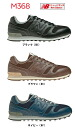 New balance M368 sneaker basic running style at an attractive price!
