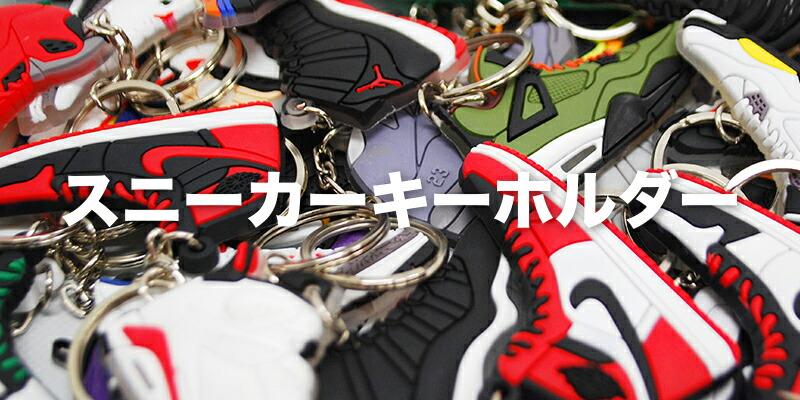 sneaker keyholder