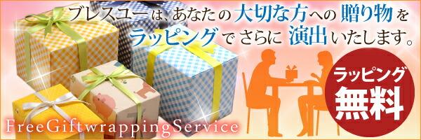 ラッピング サービス