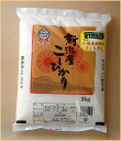 24 annual Koshihikari rice terraces small country produced Koshihikari rice 10 kg 10kg (5 × 2 キロ bag) Koshihikari gift