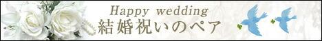 結婚祝いのペア