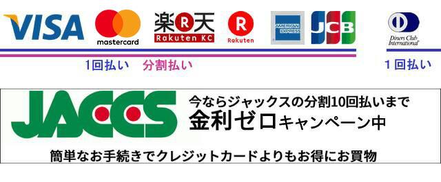 取り扱いクレジットカード VISA MASTER AMEX JCB