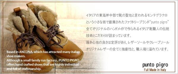 PUNTO PIGRO(プントピグロ)