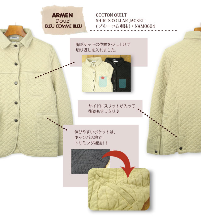 BCB別注*ARMEN(アーメン) コットン ポリエステル キルティング シャツカラージャケット・NAM0604の着用イメージ