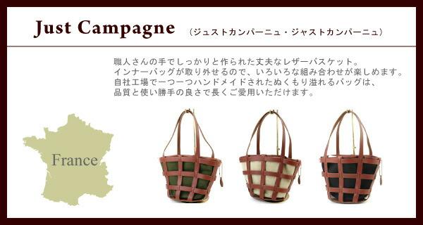 Just Campagne(ジュストカンパーニュ・ジャストカンパーニュ)