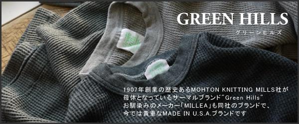 GREEN HILL(グリーンヒルズ)