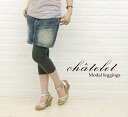 chatelet( シャトレー) モダール seven minutes length leggings .55453-2,361,102