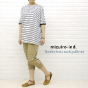 mizuiro-ind( ミズイロ) horizontal stripe boat neck pullover .2-26,022 -1,261,101