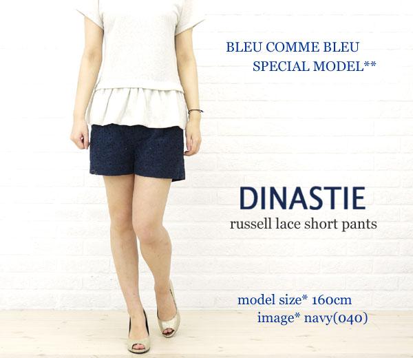 BCB別注*DINASTIE(ディナスティ) ラッセルレースショートパンツ・12030100113020の着用イメージ