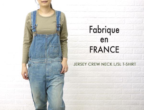Fabrique en FRANCE(ファブリケ・アン・フランス) コットン 長袖 クルーネックTシャツ・NMF1251SHIRTS・NMF0901