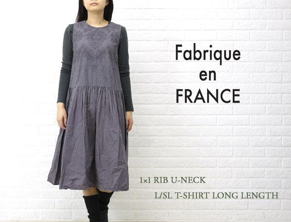 BCB別注*Fabrique en FRANCE(ファブリケ・アン・フランス) コットン 長袖 Uネックカットソー・NMF1052SHIRTS・NMF0901