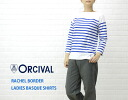 6803-C-0321202 オーチバル ORCIVAL オーシバル cotton long sleeve boat neck border t-shirt (regular)