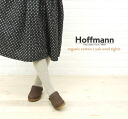 ".8807-1,941,202 Hoffmann( Hoffman) organic cotton yak wool tights ""organic cotton x yak wool tights"" fs3gm"