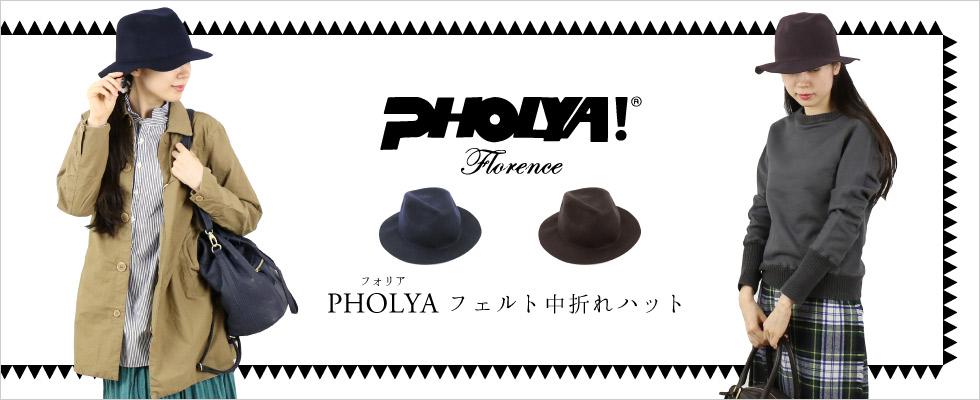 PHOLYA(フォリア)