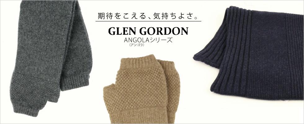GLEN GORDON(グレンゴードン)アンゴラーシリーズ