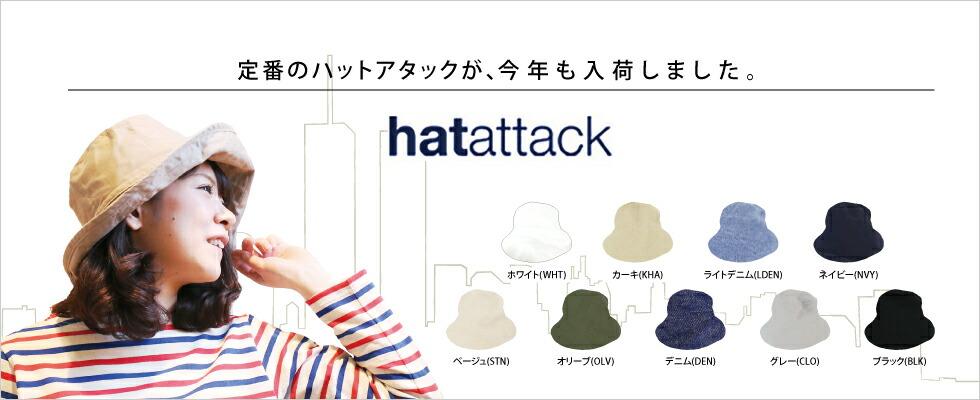 HAT attack(ハットアタック)
