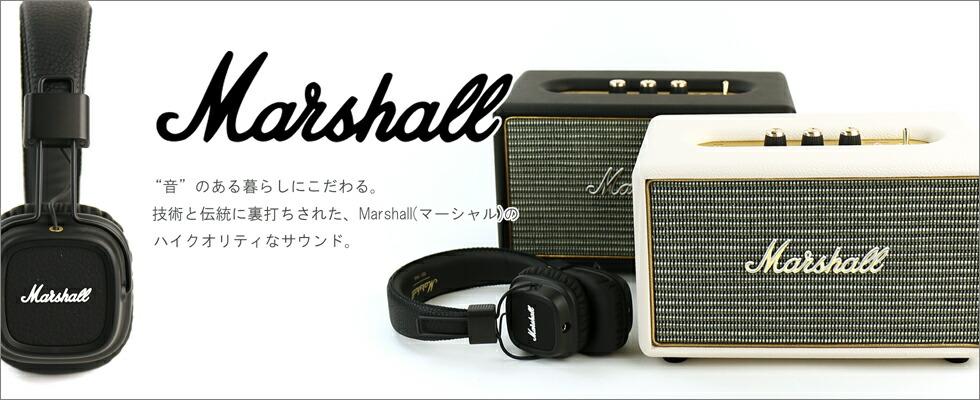 Marshall(マーシャル)