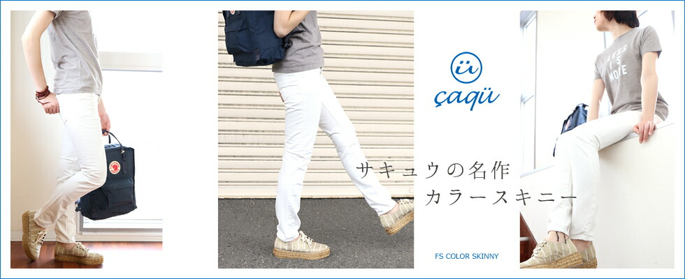 caqu(サキュウ)カラー スキニー パンツ