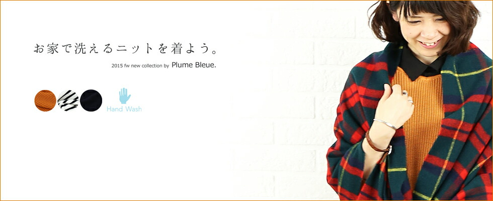 Plume Bleue(プリュムブルー)