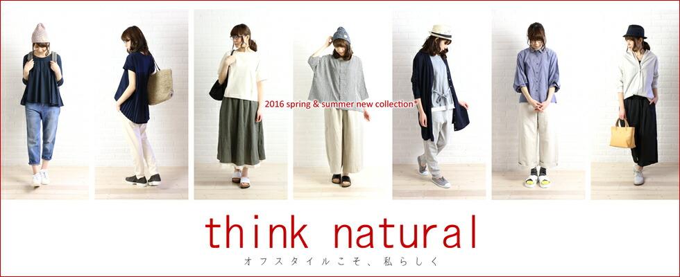 think natural(シンクナチュラル)
