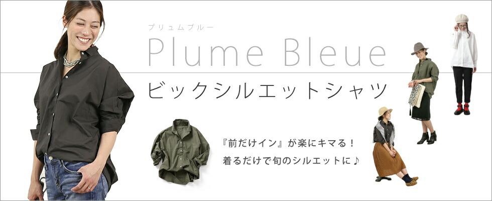 Plume Bleue(プリュムブルー)コットン ドルマンスリーブ ビッグシャツ